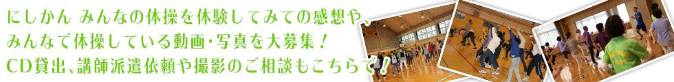 体験談・感想・動画大募集!