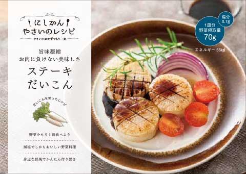 原信巻店にて、「にしかんやさいのレシピ」カードが設置されました。