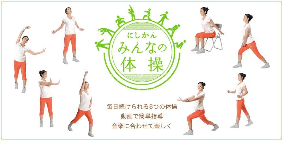 にしかん みんなの体操にゆっくり版が追加されました。
