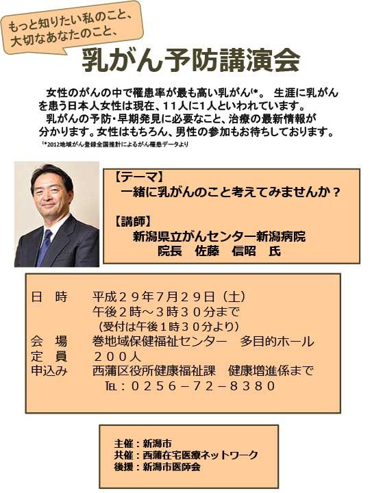 7/29 乳がん予防講演会 開催