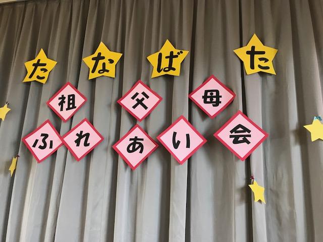 漆山東保育園の七夕祖父母会にて、にしかんみんなの体操を体験しました。