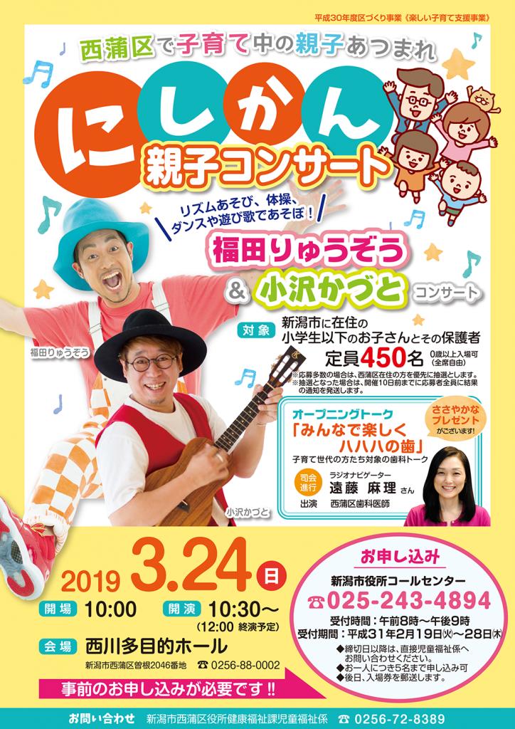 「にしかん 親子コンサート」開催します!